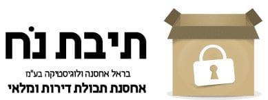 לוגו תיבת נח אחסון תכולת דירה ומחסנים להשכרה