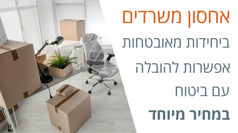 אחסון משרדים